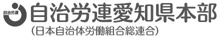 自治労連愛知県本部
