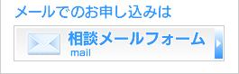 受付メールフォームはこちら