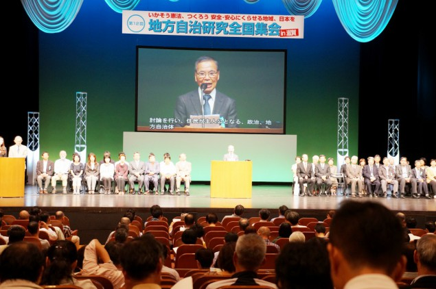 2014.9.27第12回地方自治研究全国集会in滋賀