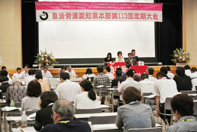 2014.7.19自治労連愛知県本部第112回定期大会