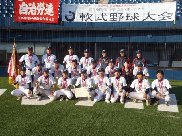 2014.10.16自治労連全国野球大会