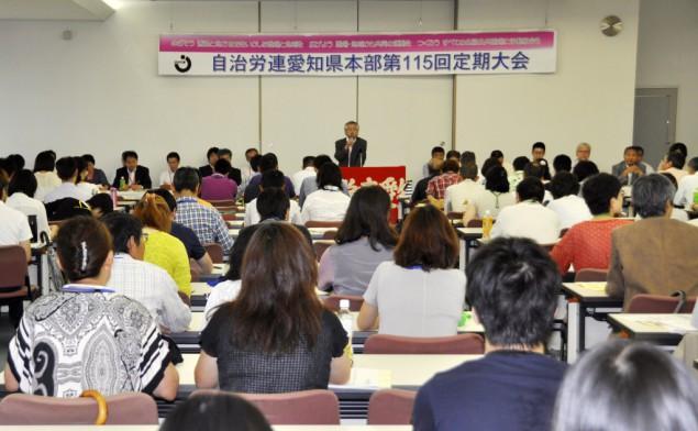 2015.7.18自治労連愛知県本部第115回定期大会