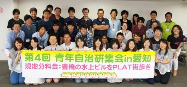 2015.6.13青年自治研集合 分科会写真