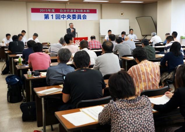2015.10.3県本部第1回中央委員会