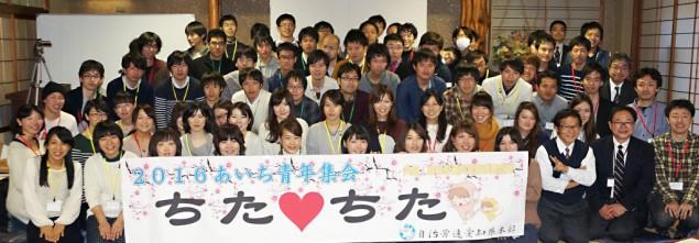 2016.1.30-31 2016あいち青年集会「ちた♡ちた」